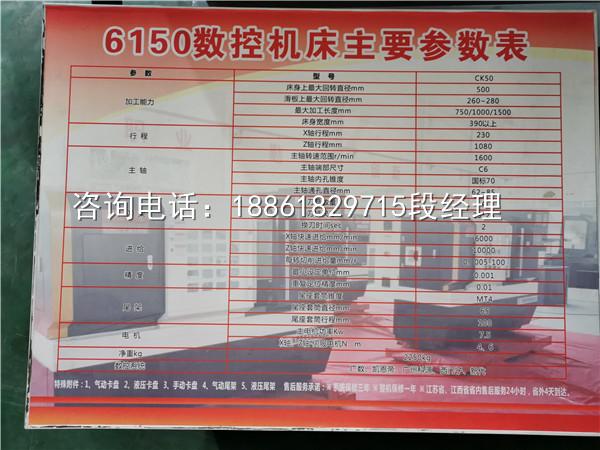 (SK x 50P)6150数控机床主要参数表.jpg