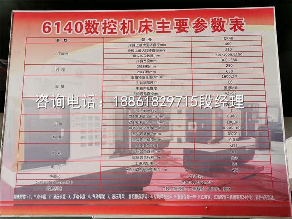 6140数控机床主要参数表.jpg